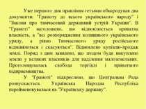 """Уже першого дня правління гетьман обнародував два документи: """"Грамоту до всьо..."""