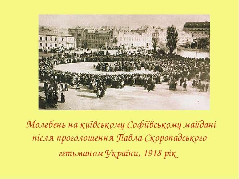 Молебень на київському Софіївському майдані після проголошення Павла Скоропад...