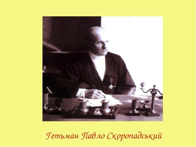 Гетьман Павло Скоропадський