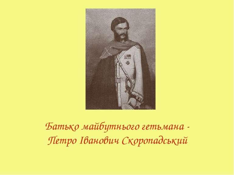 Батько майбутнього гетьмана - Петро Іванович Скоропадський