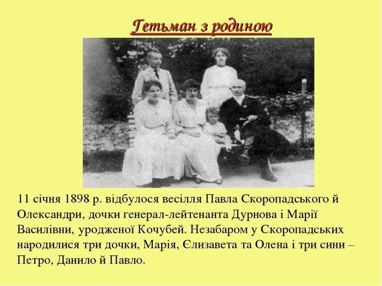 Гетьман з родиною 11 січня 1898 р. відбулося весілля Павла Скоропадського й О...