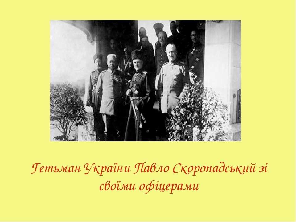 Гетьман України Павло Скоропадський зі своїми офіцерами