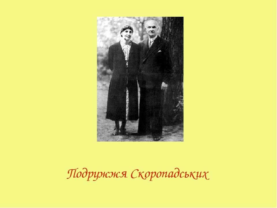 Подружжя Скоропадських