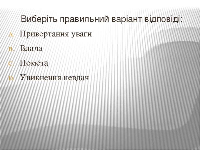 Виберіть правильний варіант відповіді: Привертання уваги Влада Помста Уникнен...