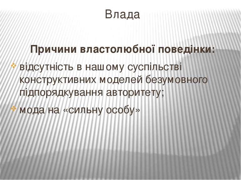 Влада Причини властолюбної поведінки: відсутність в нашому суспільстві констр...