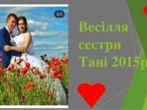 Весілля сестри Тані 2015р