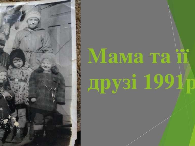 Мама та її друзі 1991р