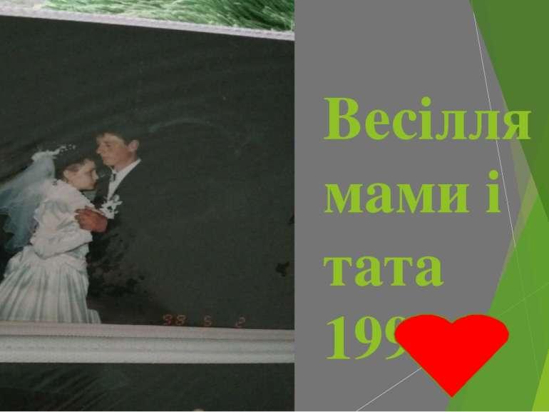 Весілля мами і тата 1998р