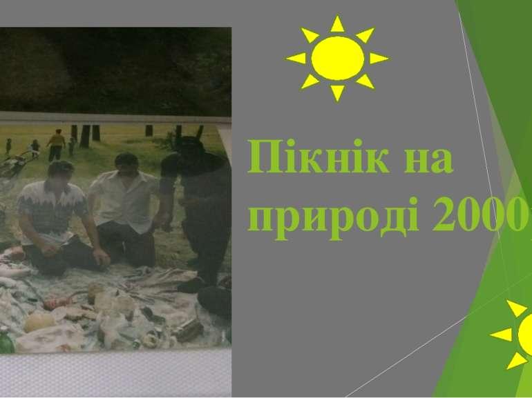 Пікнік на природі 2000р