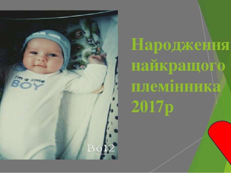 Народження найкращого племінника 2017р