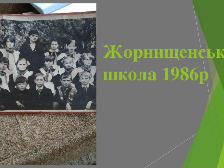 Жорнищенська школа 1986р