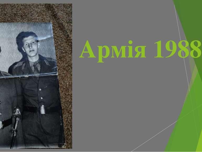 Армія 1988р