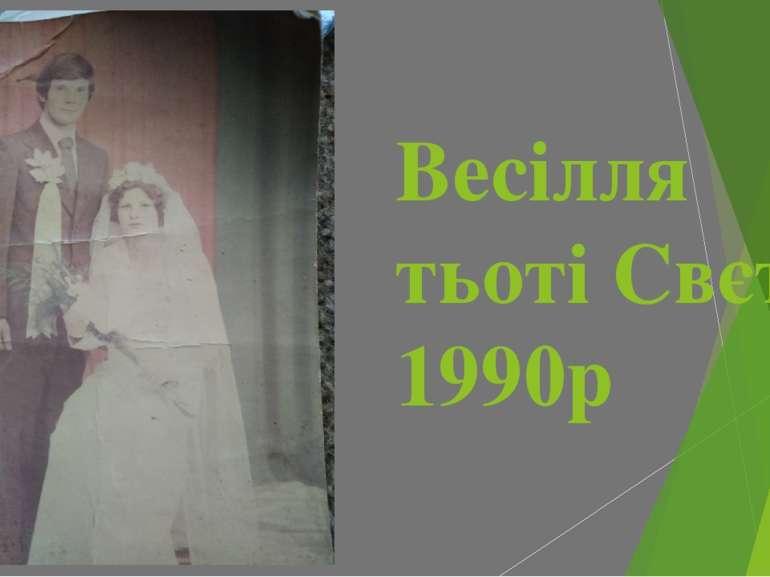Весілля тьоті Свєти 1990р