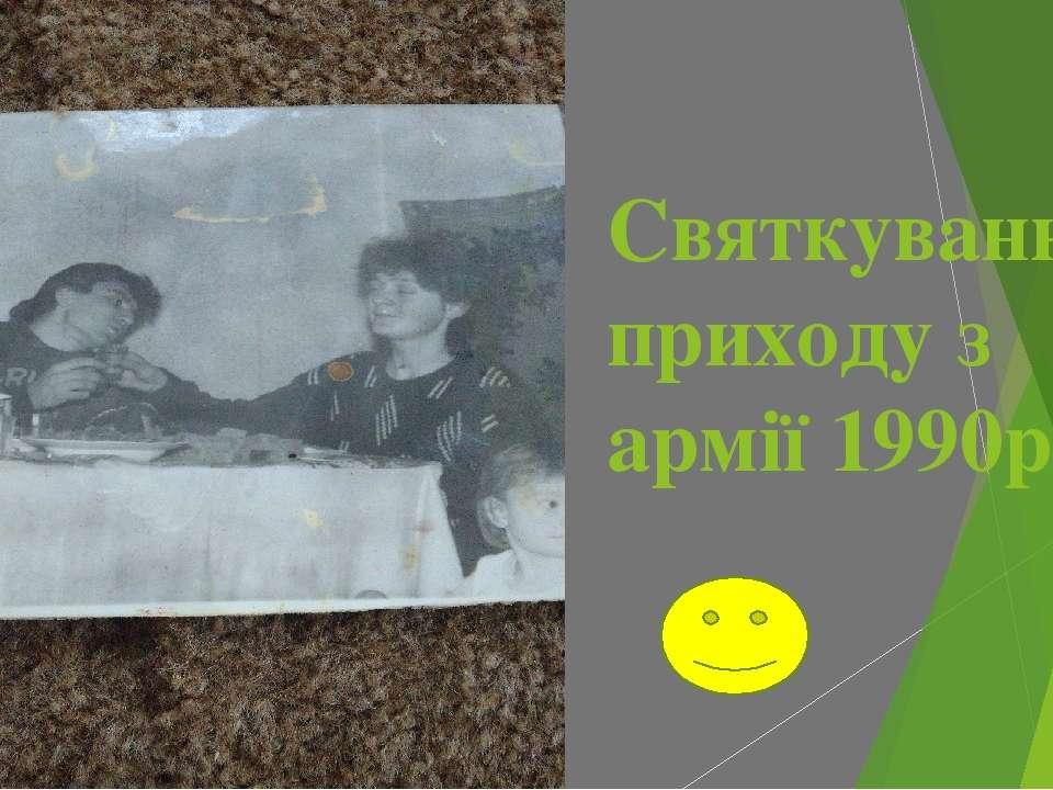 Святкування приходу з армії 1990р