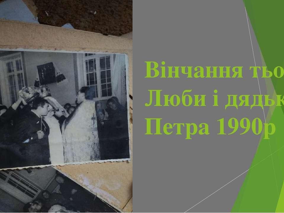 Вінчання тьоті Люби і дядька Петра 1990р