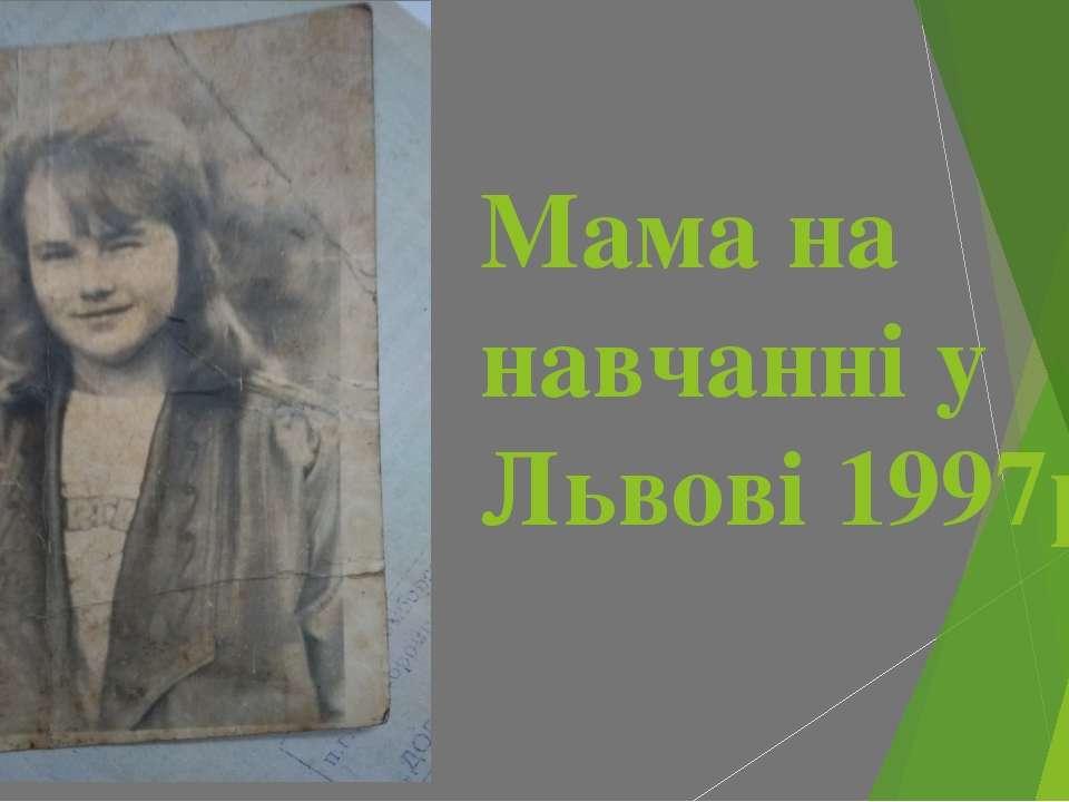 Мама на навчанні у Львові 1997р