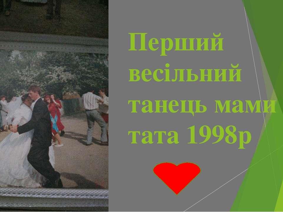 Перший весільний танець мами та тата 1998р