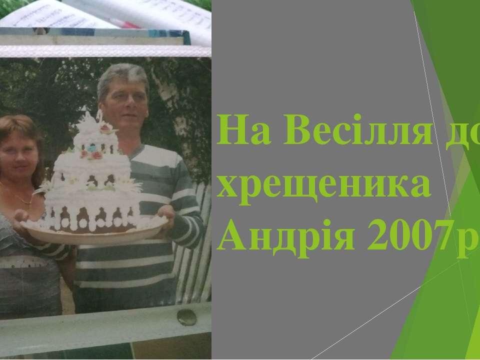 На Весілля до хрещеника Андрія 2007р