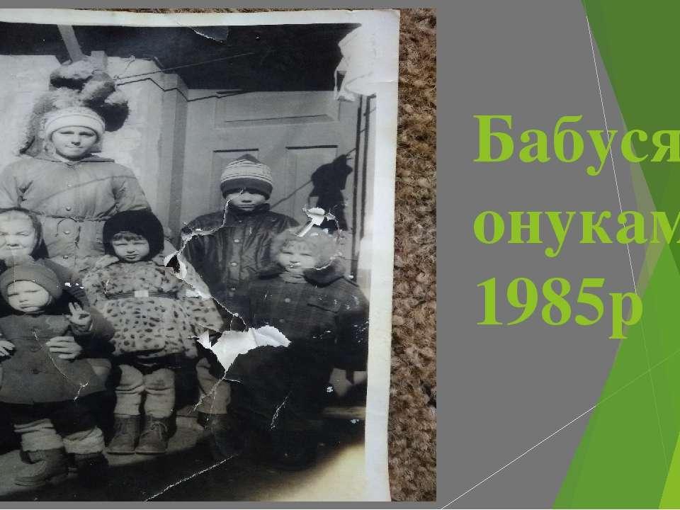 Бабуся з онуками 1985р
