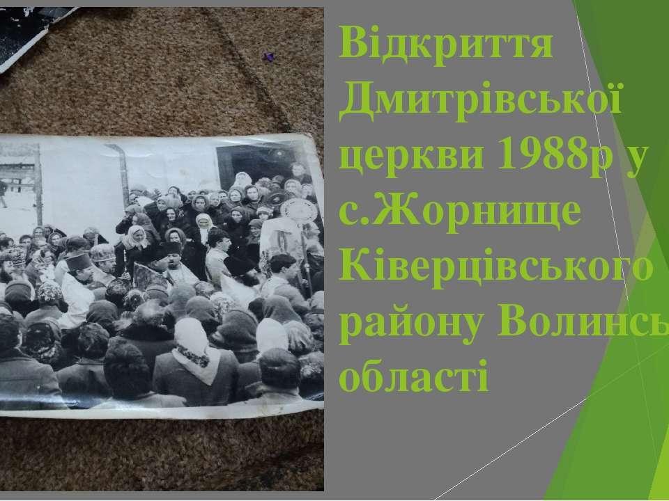 Відкриття Дмитрівської церкви 1988р у с.Жорнище Ківерцівського району Волинсь...