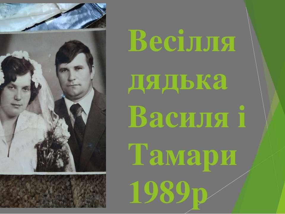 Весілля дядька Василя і Тамари 1989р