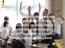 В японських школах учні самі по черзі прибирають класи та інші шкільні п...