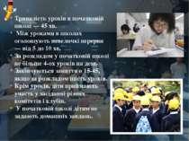 Тривалість уроків в початковій школі — 45 хв. Між уроками в школах оголошують...