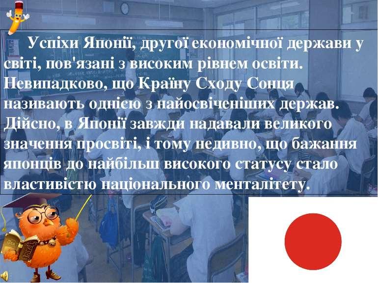 Успіхи Японії, другої економічної держави у світі, пов'язані з високим рівнем...