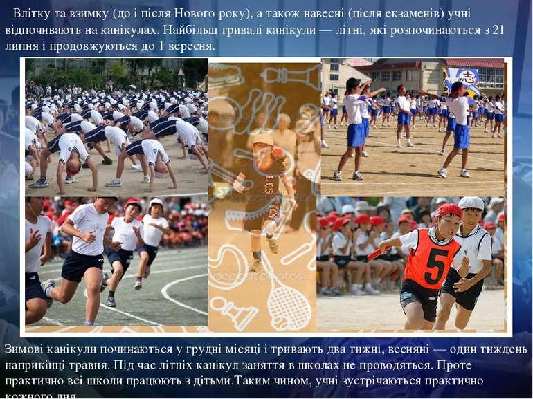 Влітку та взимку (до і після Нового року), а також навесні (після екзаменів...