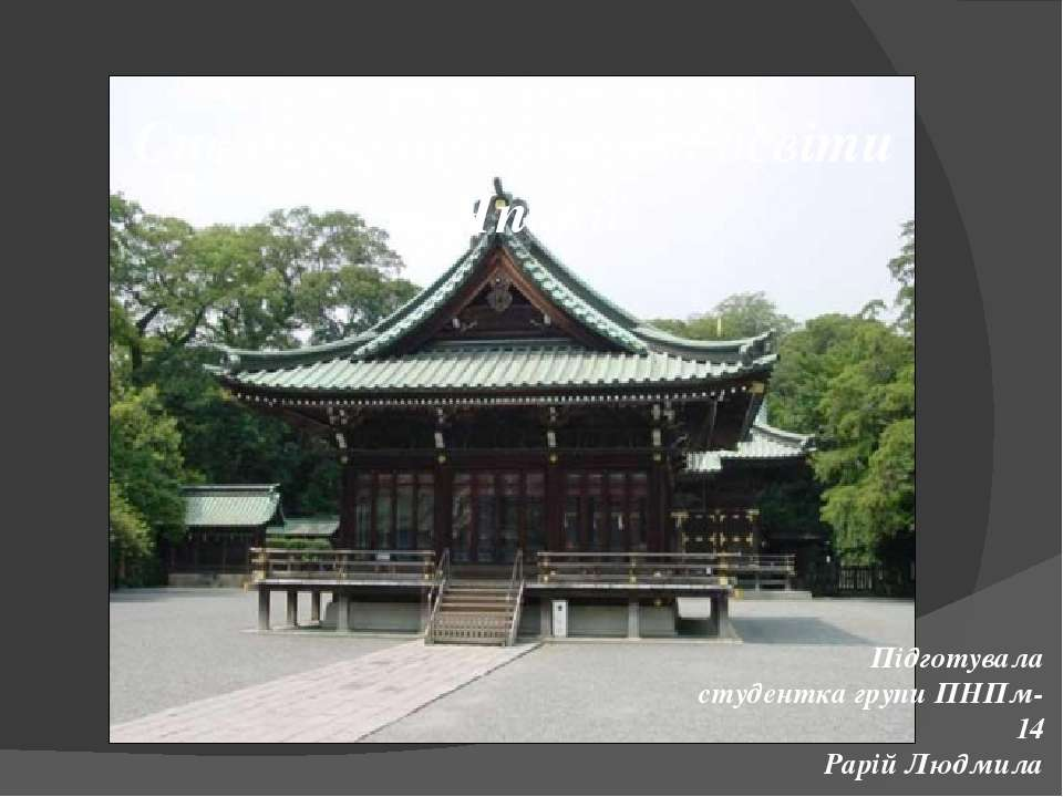 Система початкової освіти в Японії Підготувала студентка групи ПНПм-14 Рарій ...