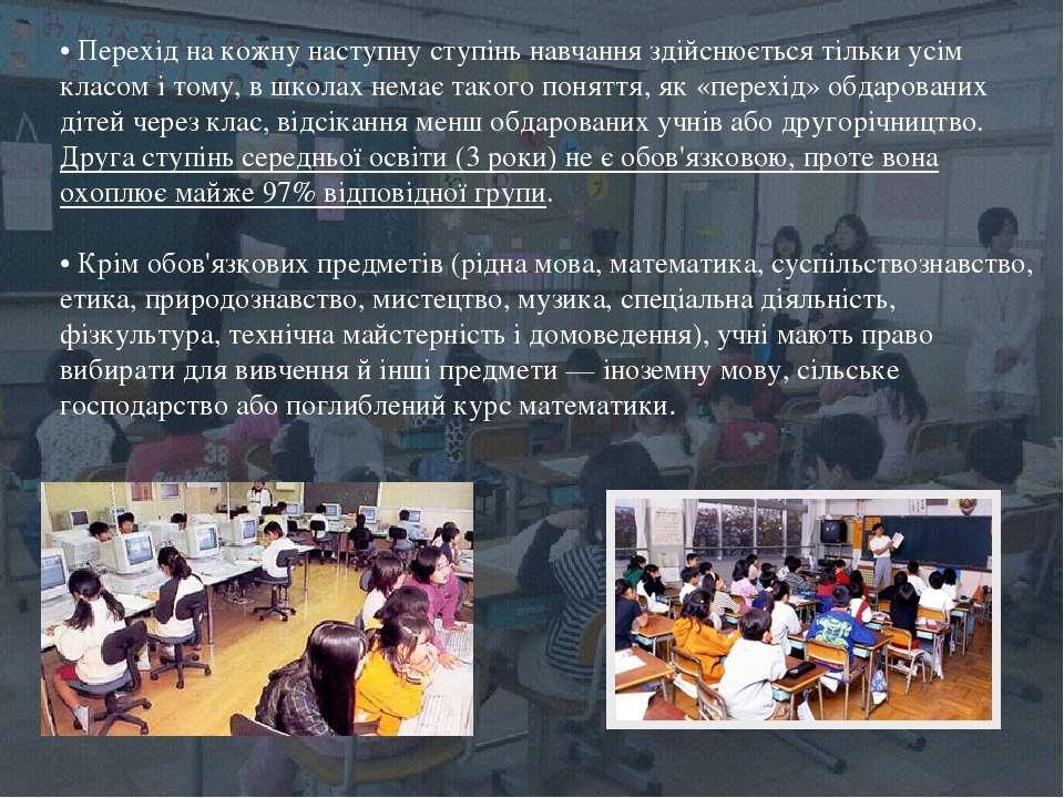 • Перехід на кожну наступну ступінь навчання здійснюється тільки усім класом ...