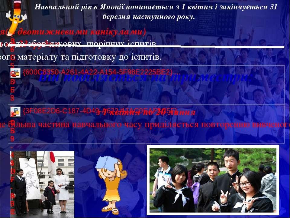 Навчальний рік в Японії починається з 1 квітня і закінчується 31 березня на...