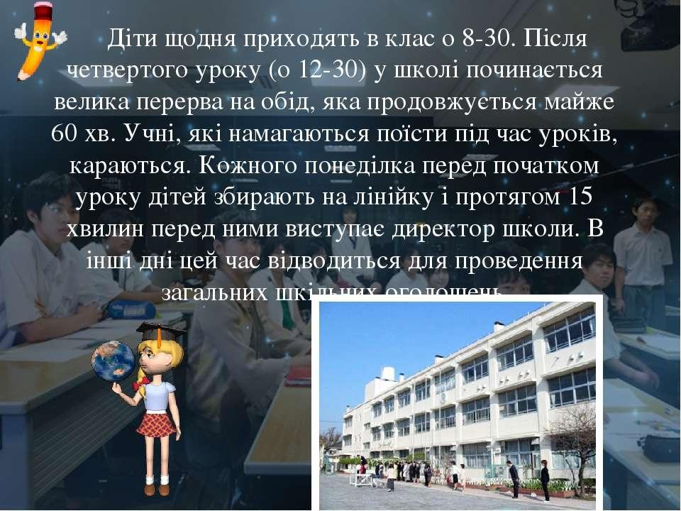 Діти щодня приходять в клас о 8-30. Після четвертого уроку (о 12-30) у школі ...