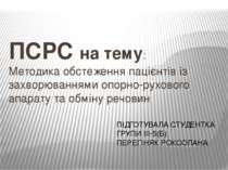 ПСРС на тему: Методика обстеження пацієнтів із захворюваннями опорно-рухового...