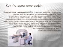 Комп'ютерна томографія Комп'ютерна томографія(КТ) є сучасним методом промене...