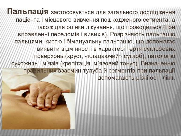 Пальпація застосовується для загального дослідження пацієнта і місцевого вивч...