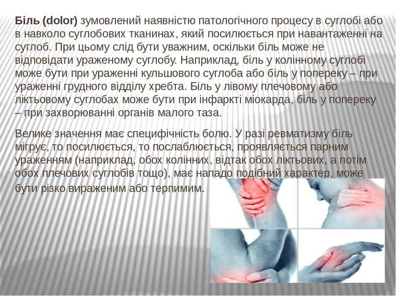 Біль (dolor) зумовлений наявністю патологічного процесу в суглобі або в навко...