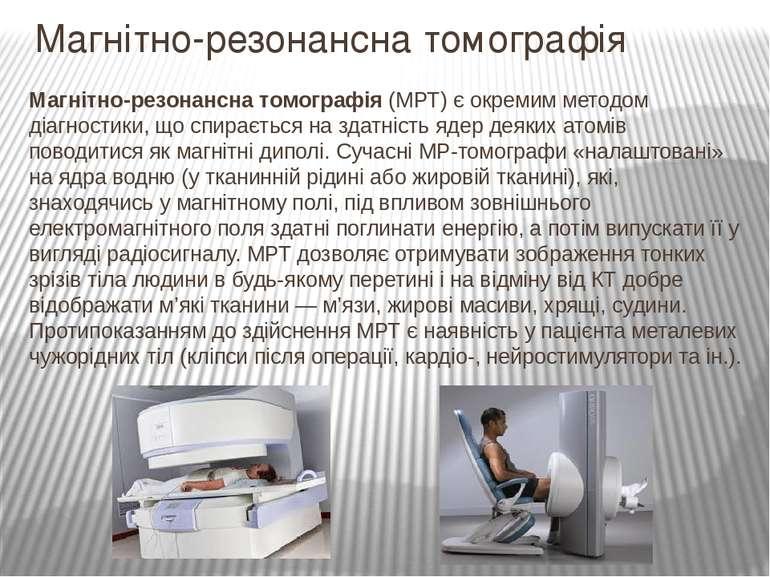 Магнітно-резонансна томографія Магнітно-резонансна томографія(МРТ) є окремим...