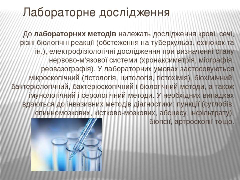 Лабораторне дослідження Долабораторних методівналежать дослідження крові, с...