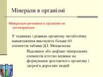 Мінерали в організмі Мінеральні речовини в організмі не синтезуються У тканин...
