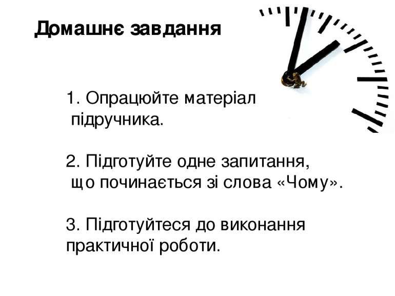 Домашнє завдання 1. Опрацюйте матеріал підручника. 2. Підготуйте одне запитан...
