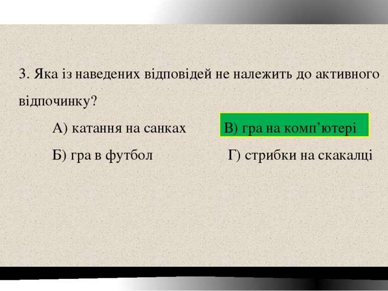 3. Яка із наведених відповідей не належить до активного відпочинку? А) катанн...