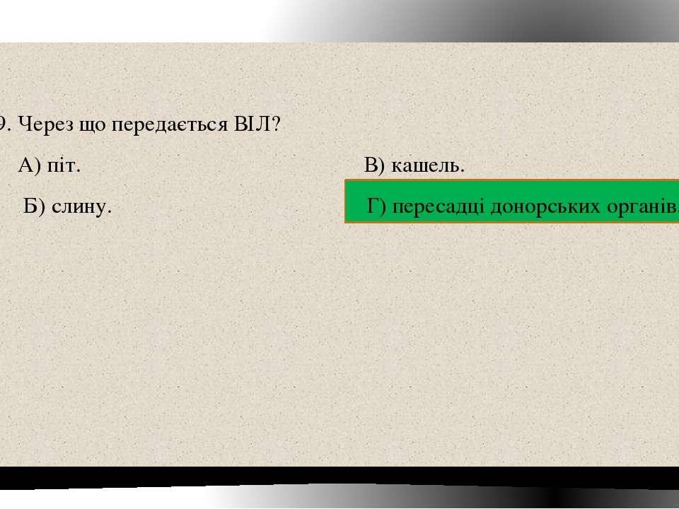 9. Через що передається ВІЛ? А) піт. В) кашель. Б) слину. Г) пересадці доно...