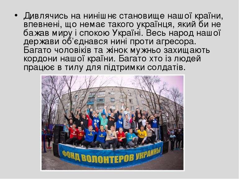 Дивлячись на нинішнє становище нашої країни, впевнені, що немає такого україн...