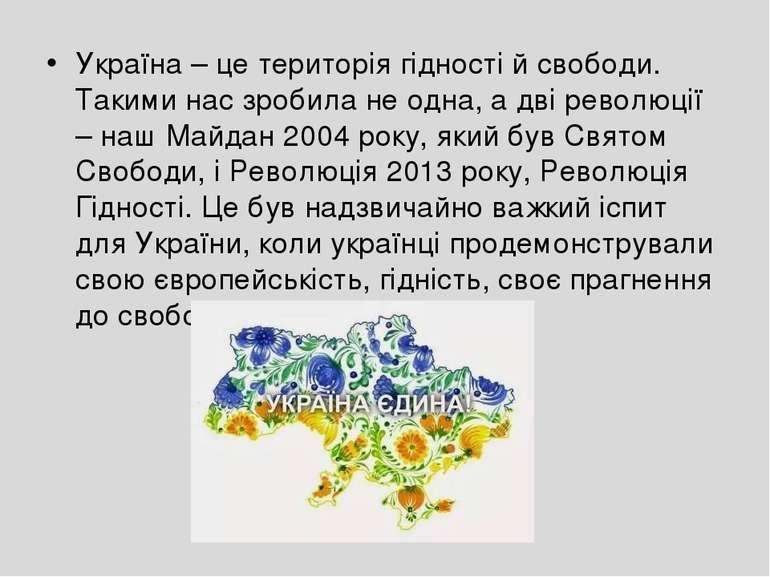 Україна – це територія гідності й свободи. Такими нас зробила не одна, а дві ...
