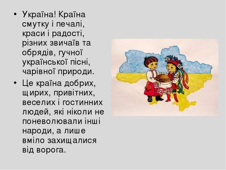 Україна! Країна смутку і печалі, краси і радості, різних звичаїв та обрядів, ...