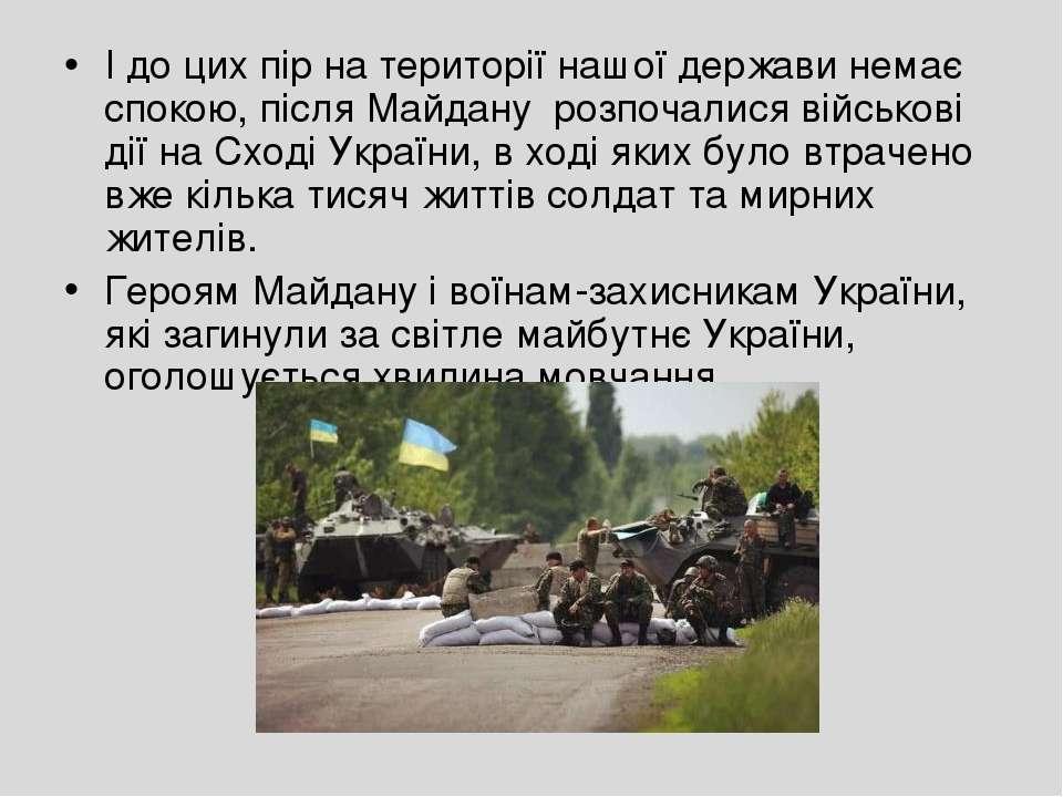 І до цих пір на території нашої держави немає спокою, після Майдану розпочали...