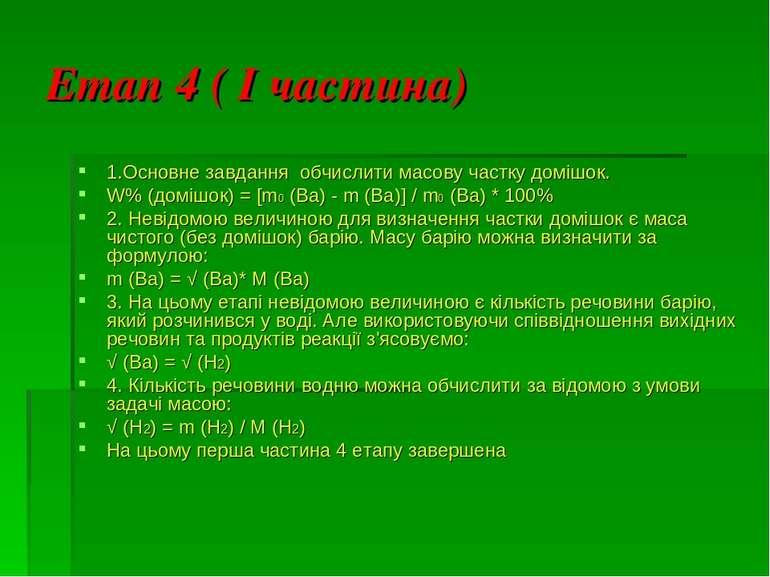 Етап 4 ( І частина) 1.Основне завдання обчислити масову частку домішок. W% (д...