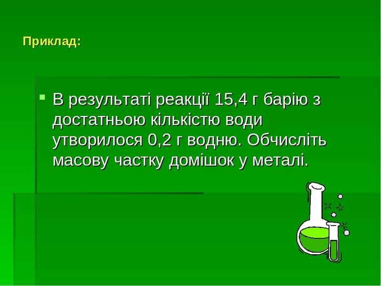 Приклад: В результаті реакції 15,4 г барію з достатньою кількістю води утвори...