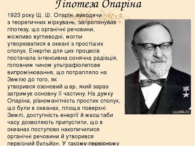ГіпотезаОпаріна 1923рокуЩ. Ш. Опарін, виходячи зтеоретичнихміркувань, за...